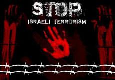 Stop Israeli Terrorism!